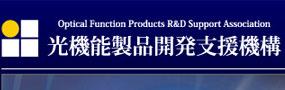 光機能製品開発支援機構