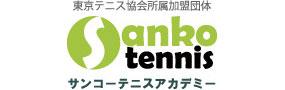 サンコーテニススクール