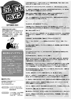 ピングプラン通信2014年9月号