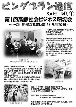 ピングプラン通信2014年10月号