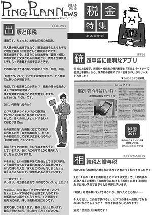 ピングプラン通信2015年3月号