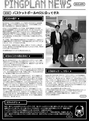 ピングプラン通信2015年4月号