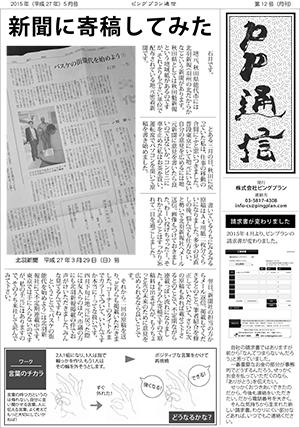 ピングプラン通信2015年5月号