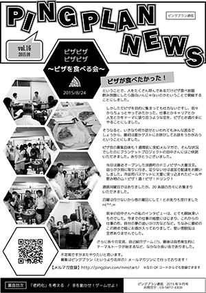 ピングプラン通信2015年9月号